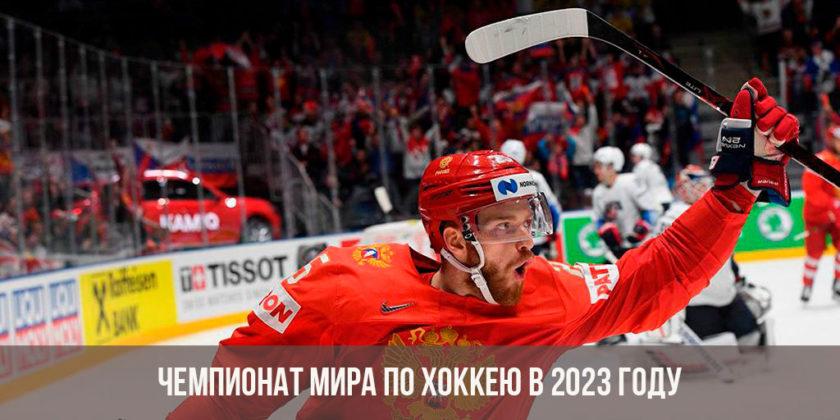 Чемпионат мира по хоккею в 2023 году