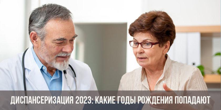 Диспансеризация 2023: какие годы рождения попадают