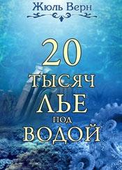 20 000 лье под водой - лучшие фильмы 2023 года