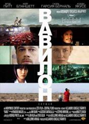 Вавилон - лучшие фильмы 2023 года