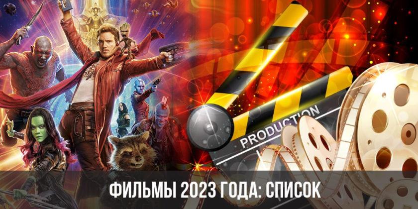 Фильмы 2023 года: список