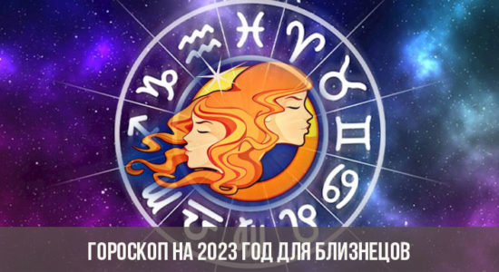 Гороскоп на 2023 год для Близнеца: что ждет в любви, финансах и карьере