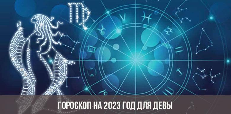 Гороскоп на 2023 год для Девы