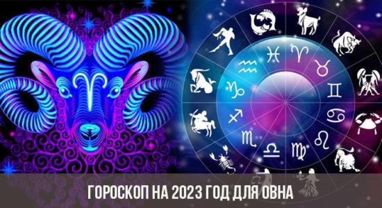 Гороскоп на 2023 год для Овна