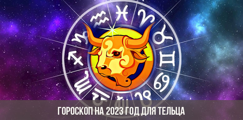 Гороскоп на 2023 год для Тельцов: что ждет в любви, финансах и карьере