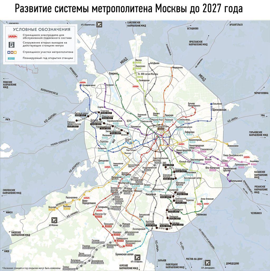Схема изменения метрополитена до 2027 года