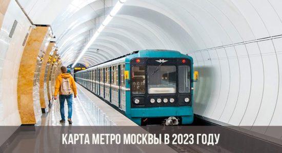 Карта метро Москвы в 2023 году