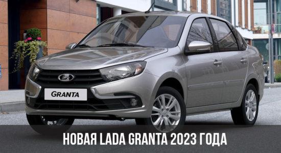 Новая Lada Granta 2023 года