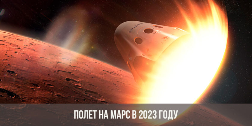 Полет на Марс в 2023 году