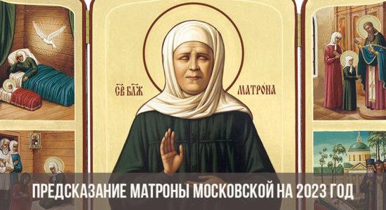 Предсказание Матроны Московской