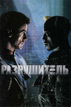 Разрушитель 2 - фильм 2023 года, сюжет, актерский состав