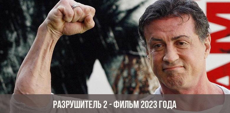 Разрушитель 2 - фильм 2023 года