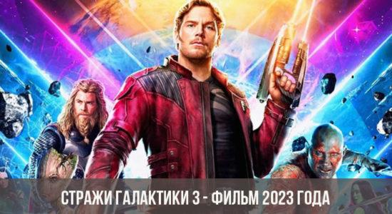 Стражи Галактики 3 - фильм 2023 года