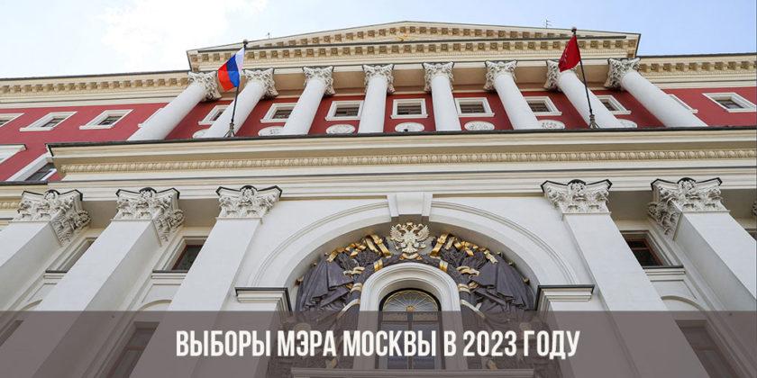 Выборы мэра Москвы в 2023 году