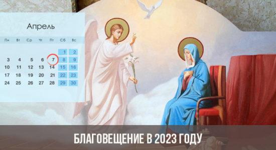 Благовещение в 2023 году