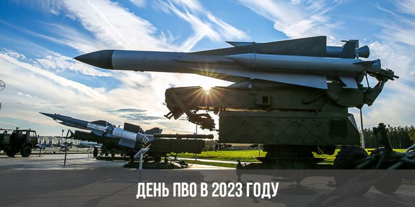 День ПВО в 2023 году