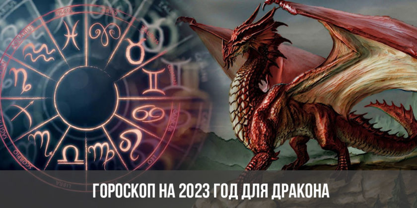 Гороскоп на 2023 год для Дракона