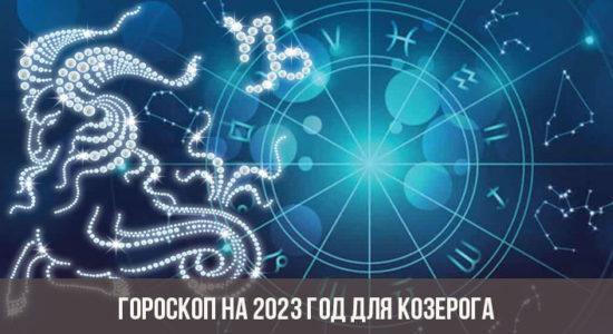Гороскоп на 2023 год для Козерога