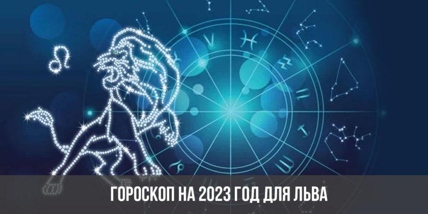 Гороскоп на 2023 год для Льва