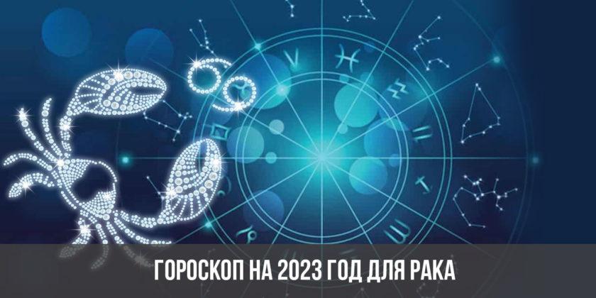 Гороскоп на 2023 год для Рака