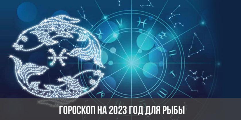 Гороскоп на 2023 год для Рыбы