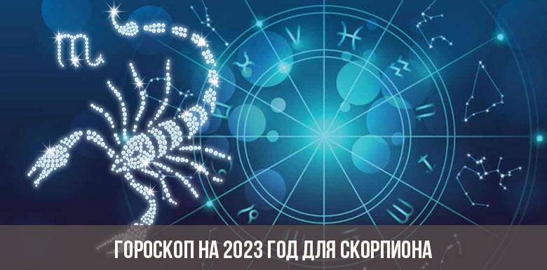 Гороскоп на 2023 год для Скорпиона