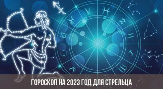 Гороскоп на 2023 год для Стрельца