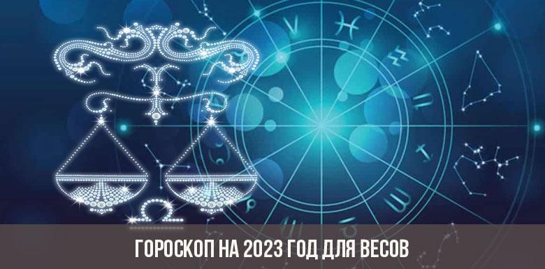 Гороскоп на 2023 год для Весов