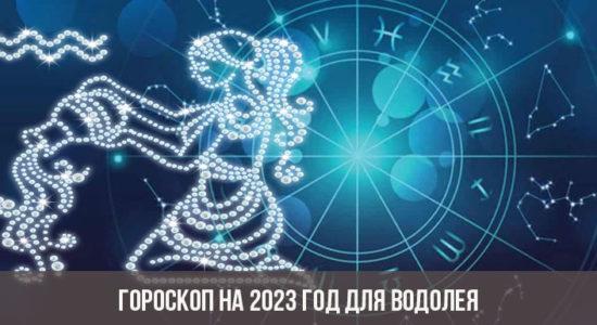 Гороскоп на 2023 год для Водолея