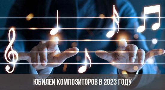 Юбилеи композиторов в 2023 году
