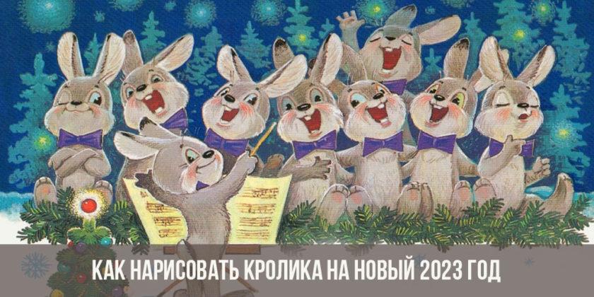 Как нарисовать Кролика на Новый 2023 год