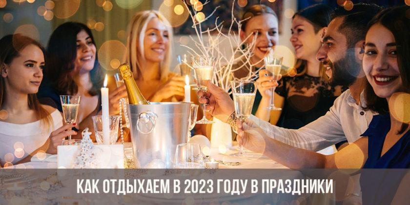 Как отдыхаем в 2023 году в праздники
