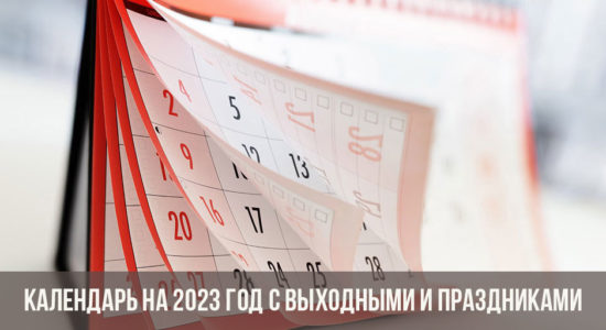 Календарь 2023 с выходными и празднкиами