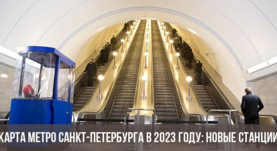 Карта метро Санкт-Петербурга в 2023 году: новые станции