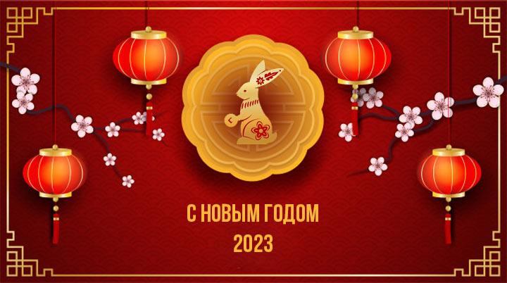 Китайский Новый Год 2023 - год Кролика