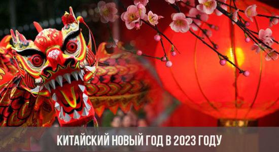 Китайский Новый Год в 2023 году
