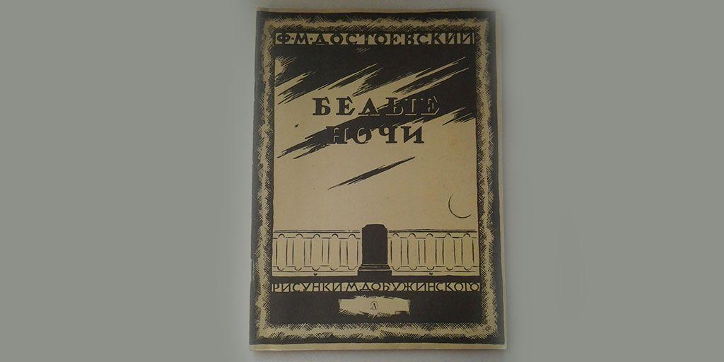 «Белые ночи» Ф. Достоевского