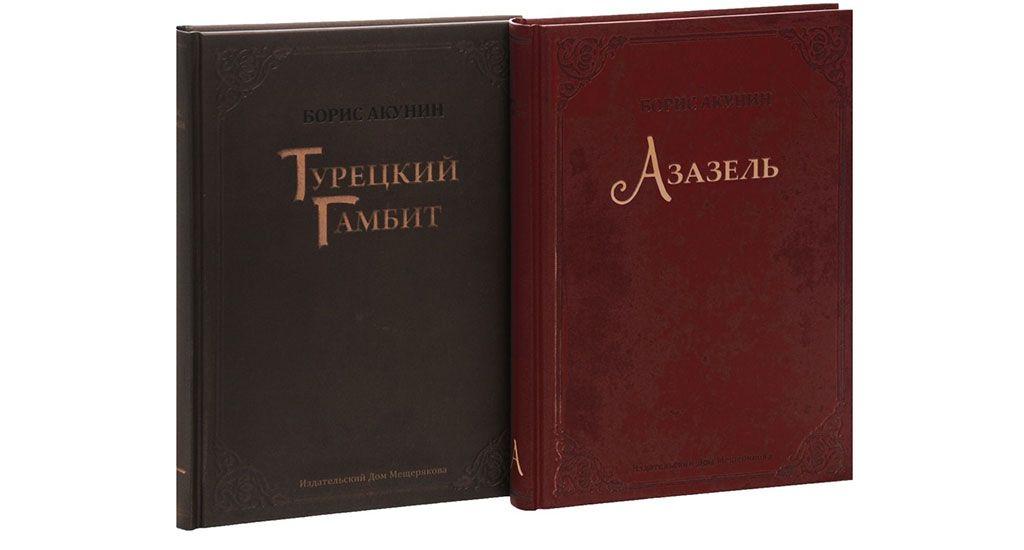 «Турецкий гамбит» и «Азазель»