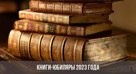 Книги-юбиляры 2023 года