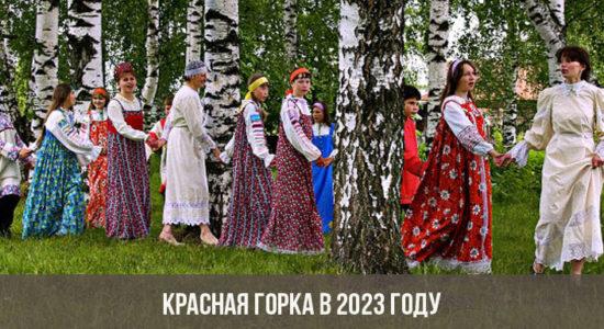 Красная горка в 2023 году