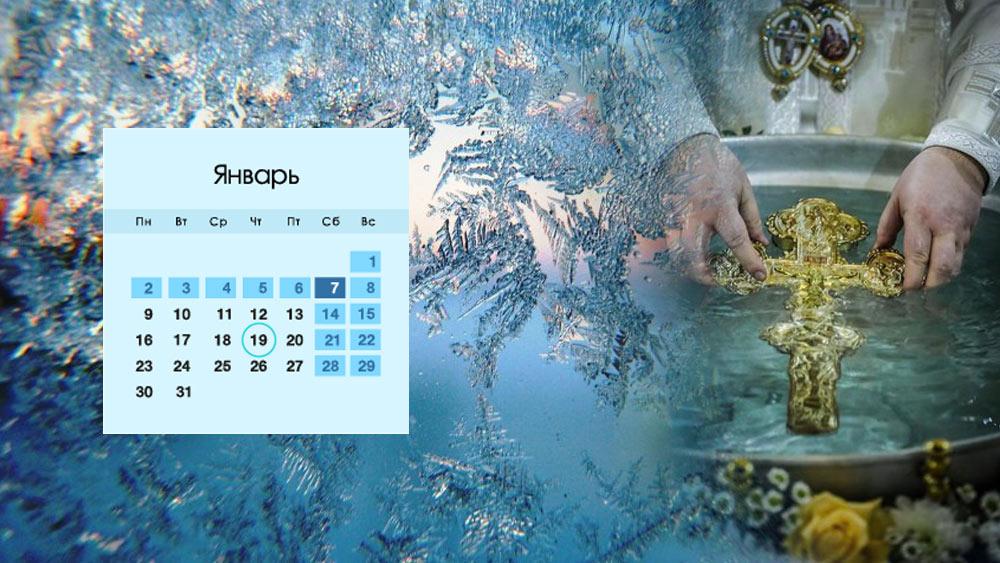 19 января 2023 года - Крещение