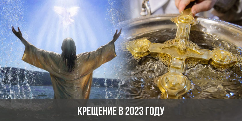 Крещение в 2023 году