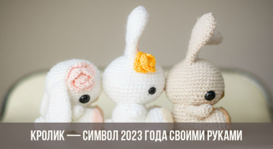 Кролик — символ 2023 года своими руками