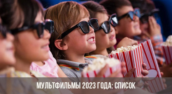 Список мультфильмов 2023 года