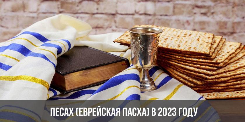 Песах (Еврейская Пасха) в 2023 году