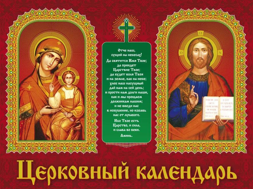 Церковный календарь на 2023 год