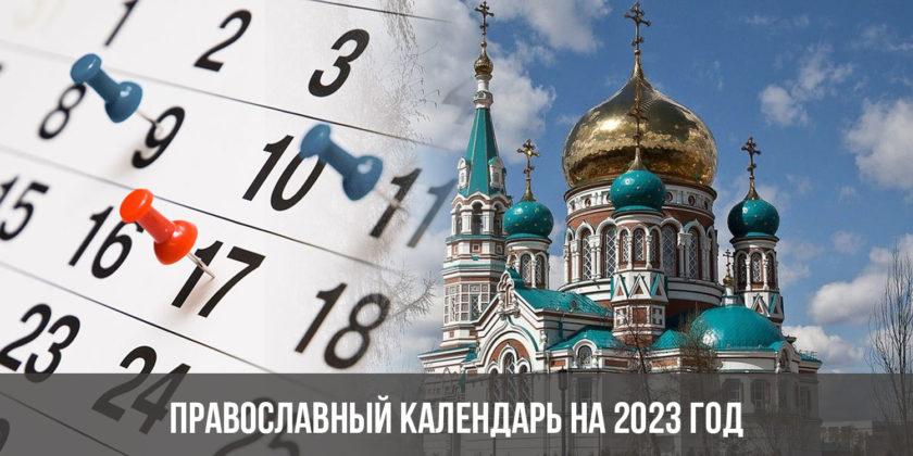 Православный календарь на 2023 год