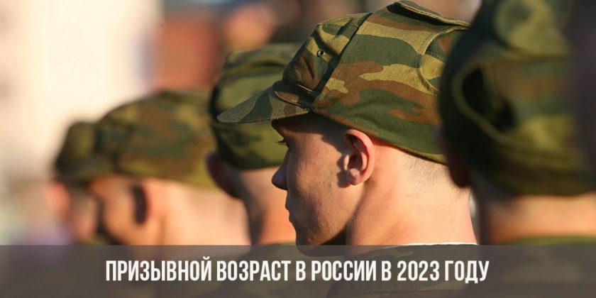 Призывной возраст в России в 2023 году