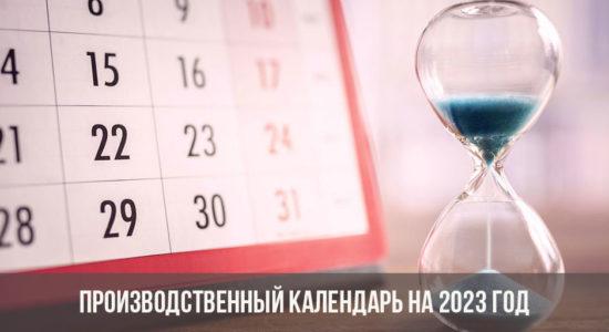 Производственный календарь на 2023 год
