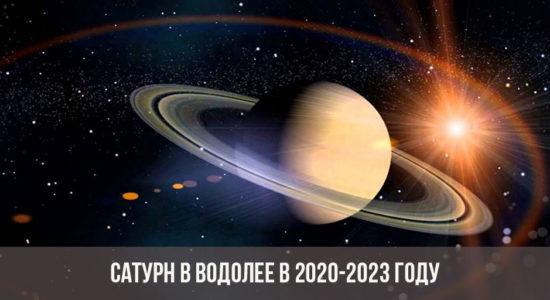 Сатурн в Водолее в 2020-2023 году